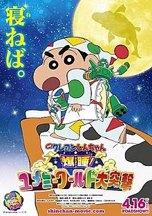 Crayon Shin-chan: Fast Asleep! The Great Assault on Dreamy World!