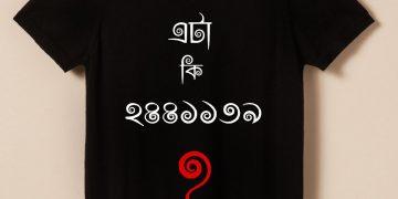 Eta ki 2441139 bengali captioned t shirt