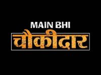 mein bhi chowkidar